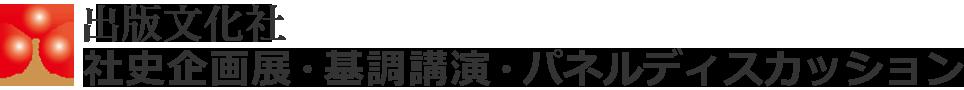 震災復興 企画展&ディスカッション